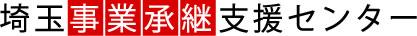 埼玉事業承継支援センターです