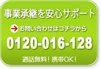 埼玉事業承継設立の無料相談
